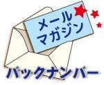 山の宿 明治温泉【温泉キングダム】 ~明らかに治る湯通信~VOL.2 2020年8月14日配信分