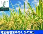 御射鹿池の恵み 特別栽培米ゆめしなの