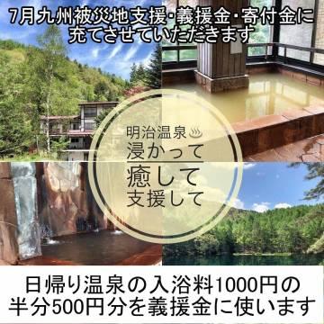[7月九州被災地支援]温泉使って浸かって癒され支援