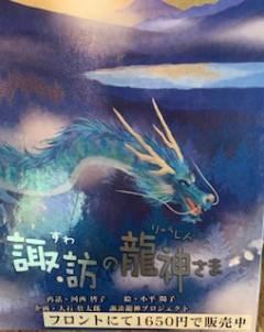 諏訪の龍神様絵本