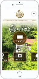 山の宿 明治温泉【公式アプリ】